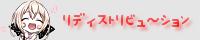 リディストリビュ〜ション